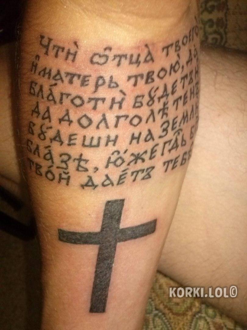 4f9-tatoo-text-002.jpg