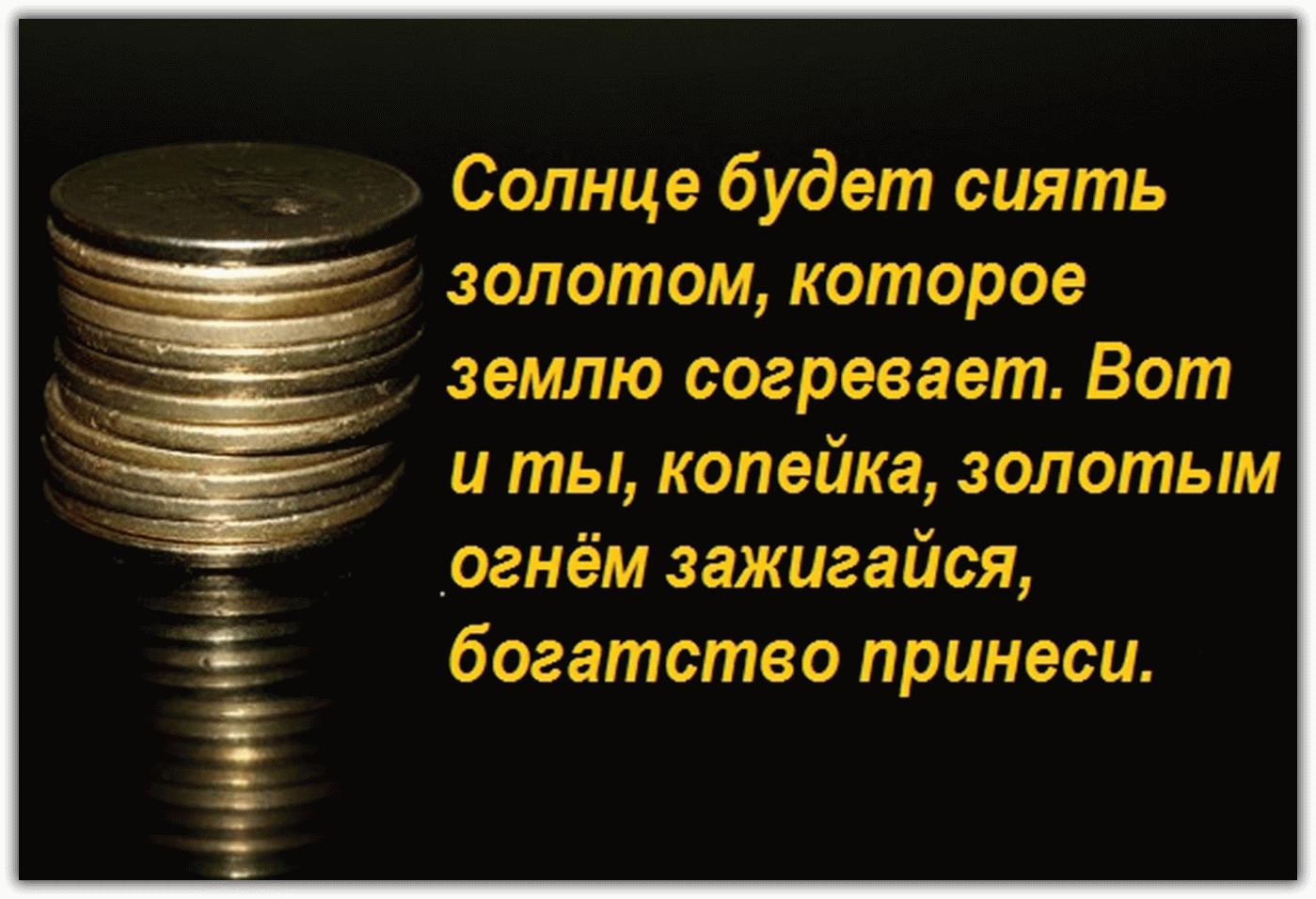 Заговоры на богатство в церкви заговор велес деньги