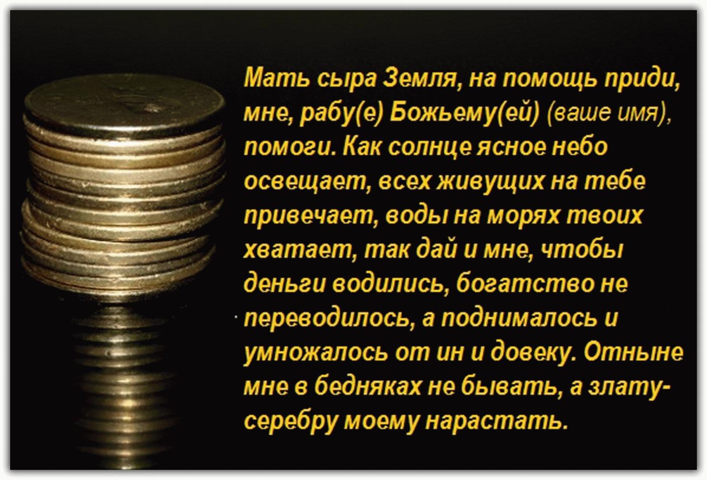 Ритуал на протяжение денег заговор на ночь чтобы деньги водились